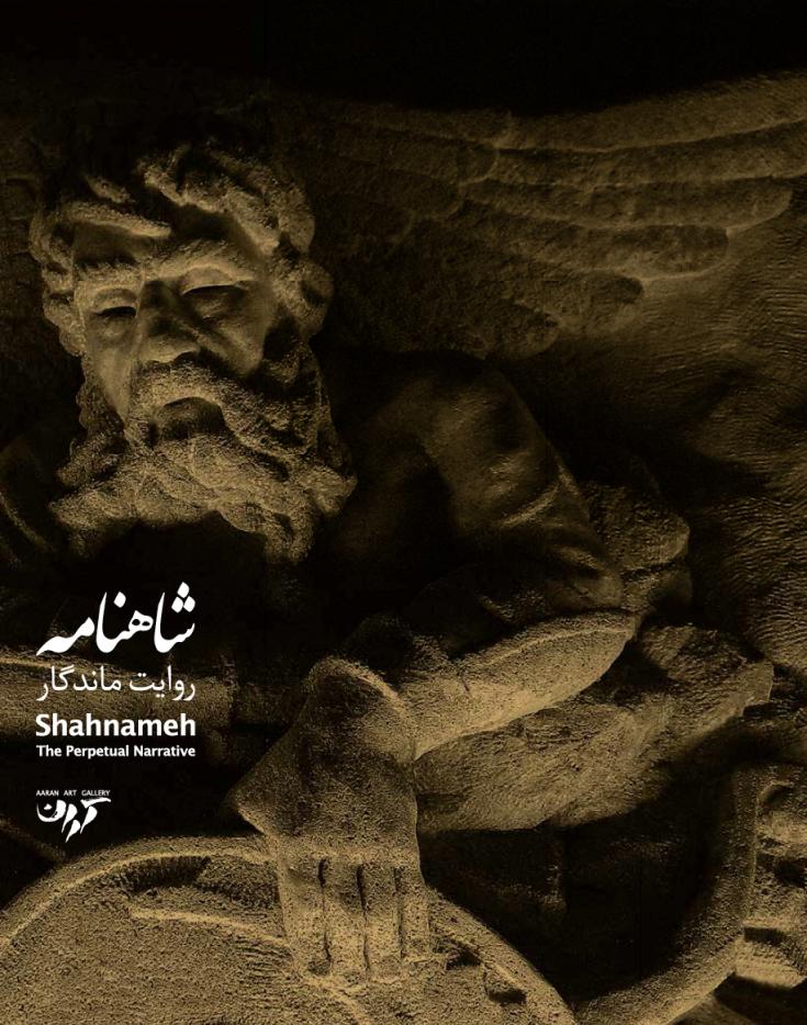 Post-Shahnameh, Contemporary Iranian Art Exhibition